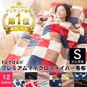 [2枚購入で300円OFF!]毛布 シングル マイクロファイバーあす楽対応 毛布 mofua モフア 毛布 プレミアム 北欧 暖かい …