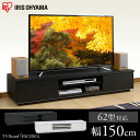 テレビ台 テレビボード 幅150cm BAB-150ESCUBO ボックス テレビ台 TV台 TVボード tvボード AVボード ロータイプ ロー…