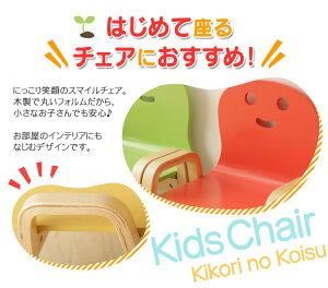 【木製チェアキコリの小椅子ヤトミキコリのコイス子供用木製ミニチェアキコリの小イスヤトミ】