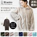 [冬物在庫処分]毛布 着る毛布 ルームウェア ロング マイクロミンクファー ルームウエア ロング かわいい マイクロファ…
