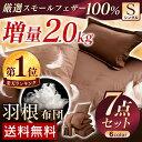 布団セット シングル 7点 カバー付き送料無料 羽根2.0kg 羽根布団 7点セット 和式 羽根掛け布団 敷布団 枕 枕カバー …