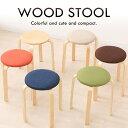 チェア スツール 椅子 イス いす 木製スツール完成品 ウッド 椅子 チェア スタッキング 木目 腰掛け いす イス 丸椅子…
