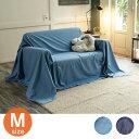 ライトデニム マルチカバー M ソフト ソファーカバー 布 綿 コットン ベッドカバー ベッドスプレッド 掛け ブルー ブ…