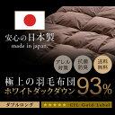 羽毛布団 ダブル 掛け布団 掛布団 日本製 ホワイト ダック ダウン93% 1.4kg ダブル かさ高165mm以上 400dp以上ホワイ…