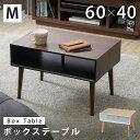 テーブル サイドテーブル ボックステーブルM BTL-6040テーブル ローテーブル ミニテーブル リビングテーブル サイドテ…