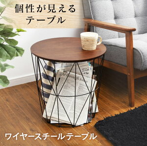 テーブルワイヤーテーブルスチールテーブルリビングテーブル収納サイドテーブルランドリーバスケット玄関寝室ワイヤースチールテーブルS