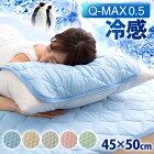 寝具枕カバーパッドひんやり涼しい夏【販売指示後カートアップ】QMAX0.5接触冷感枕パッド