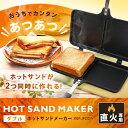 ダブルホットサンドメーカー ブラック XGP-JP02DW ホットサンド サンドイッチ ホットサンドイッチ トースト 2枚 ミニフライパン 家庭用 手軽 簡単 便利 人気 料理 調理 おしゃれ あす楽