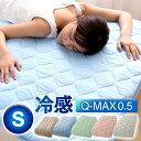 ひんやりマット 冷却マット クール 敷きパッド 敷パッド シングル ひんやり 敷きパッド QMAX0.5 接触冷感敷パッドクール 敷きパッド 寝…