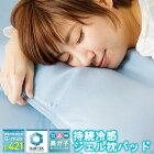 まくらパッドピローパット58×50cmまくらパット寝具カバー夏物高分子ジェルウレタン持続冷感クール枕パッドブルー
