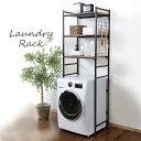 ランドリーラック LRP-301送料無料 ランドリーラック ランドリー収納 ラック 収納 棚 洗濯用品 ブラック ホワイト 【D…