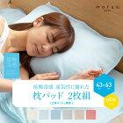 まくらパッド枕カバーパット布団綿二枚セットカラバリmofuacool接触冷感