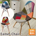 ダイニングチェア イス イームズチェア パッチワーク 送料無料 椅子 チェア シェルチェア 木脚 パッチワーク柄 リプロ…