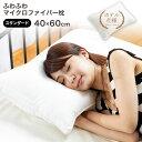 まくら ホテル仕様 ふわふわマイクロファイバー枕 スタンダードサイズ ホワイト CGMFP-4060枕 ピロー 寝具 まくら マ…