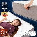 マットレス セミダブル マットレス ベッド マットレス ポケットコイルマットレス 2層ウレタンポケットコイルマットレ…