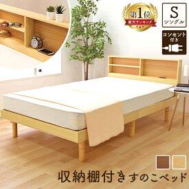 [本日P5倍★12:00〜23:59迄]ベッド シングル シングルベッド すのこベッド 収納棚付きすのこベッド 一人暮らし ベッド 1人暮らし ベッド SKSB-S 送料無料 シングル ベット ベッドフレーム スノコベッド 収納棚 コンセント付き ベッドボード 【D】