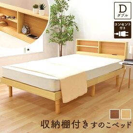 ベッド ダブル すのこベッド 収納棚付きすのこベッド SKSB-Dダブル ベッド ベット ベッドフレーム スノコベッド 収納棚 コンセント付き ベッドボード 【D】