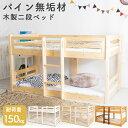 ベッド シングル すのこ 二段ベッド 2段ベッド BKB2-1138 2段ベッド ベッド 2段 木製 天然木 パイン材 子供 子ども 二…