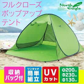 フルクローズワンタッチサンシェード200 グリーン NE994 テント 折り畳み 折りたたみ 日よけ 日除け 簡単 アウトドア キャンプ レジャー 雨除け 雨よけ NorthEagle ノースイーグル キャンプ用品 簡易テント 日除け【D】 [補]