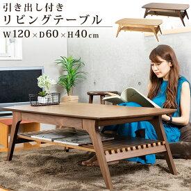テーブル 引出付リビングテーブル DLT-1200送料無料 高さ40cm ローテーブル おしゃれ 木製 北欧 棚付き ブラウン ナチュラル【D】