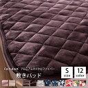 敷きパッド シングル マイクロファイバー冬 mofua モフア プレミアムマイクロファイバー敷きパッド 敷きパット しきパ…