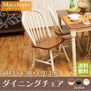 \在庫処分/チェア ダイニングチェア ダイニングチェアー マキアート チェアー ダイニングチェアー 木製 イス 椅子 9…