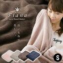 毛布 シングル フランネルファイバー ブランケット Flana お昼寝 毛布 薄手 洗える フランネル 毛布 暖かい 赤ちゃん…