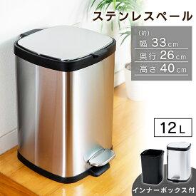 【在庫処分】ゴミ箱 ステンレスペール 12L STPL-12ゴミ箱 ごみ箱 ステンレス製 蓋付 べダル付 スタイリッシュ シンプル おしゃれ キッチン 分別[P2]