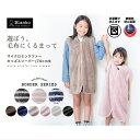 毛布 着る毛布 子供用 マイクロミンクファー キッズスリーパー フリーサイズ 全6色キッズ もこもこ 手洗いOK ポンチョ…