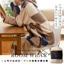 毛布 着る毛布 mofua マイクロファイバー モフア フード付き ルームウェア かわいい 大人 静電気 全身 110cm パープル…