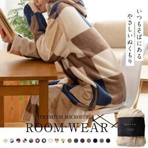 \在庫処分/毛布 着る毛布 mofua マイクロファイバー モフア フード付き ルームウェア かわいい 大人 静電気 全身 110cm パープル ルームウエア 秋冬 暖かい 秋 あったか 冬 ふわもこ ふわふわ