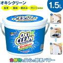 オキシクリーン 1.5kg洗濯洗剤 大容量サイズ 酸素系漂白剤 粉末洗剤 OXI CLEAN 洗濯洗剤酸素系漂白剤 洗濯洗剤粉末洗…