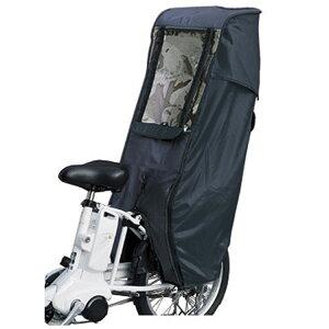 チャイルドシートカバーDスタイル スウィートレインカバー 後用 ブラック D-5RD送料無料 レインカバー カバー 雨よけ 雨カバー 後ろ 子供用 自転車 キッズシート チャイルドシート 子供乗せ