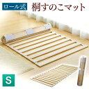 すのこマット ロール式桐すのこベッド シングルサイズ すのこマット すのこ 桐 湿気 カビ対策 通気性 折りたたみベッ…