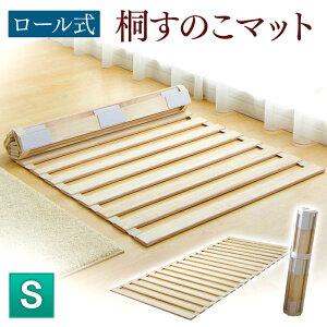 すのこマット ロール式桐すのこベッド シングルサイズ すのこマット すのこ 桐 湿気 カビ対策 通気性 折りたたみベッド すのこベット ベット 折りたたみ 折り畳み 布団干し ベッド スノコベ