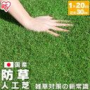 リアル防草人工芝 RP-30120送料無料 人工芝 1m×20m 国産 雑草対策 人工芝生 芝生 アイリスオーヤマ 人工芝マット 芝…