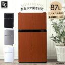 冷凍冷蔵庫 87L PRC-B092Dノンフロン 冷蔵庫 冷凍庫 2ドア 87L 小型 コンパクト 右開き 左開き シンプル 一人暮らし 1人暮らし 新生活 キッチン家電 ホワイト ブラック シルバー