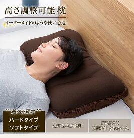 [エントリーでポイント最大4倍!]枕 まくら 高さ調整可能枕 ダークブラウン AHP枕 ピロー マクラ まくら 高さ調整 やわらかめ かため 高さ調整 寝具 ソフトタイプ ハードタイプ [P2]【補】