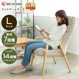 イス 椅子 ウッドアームチェア Lサイズ WAC-L リクライニング チェア 在宅勤務 在宅ワーク テレワーク 自宅勤務 パーソナルチェア 1人掛け ダイニングチェア イス 椅子 和室 アイリスオーヤマ おしゃれ