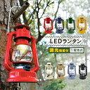 ウォームウール LED フェーリアランタン 4006919ランタン ライト キャンプ LED おしゃれ レジャー アウトドア LEDランタン LEDライト 現代百貨 アイボリー・レッド・グリーン・マス