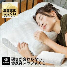 \在庫処分/まくら 枕 硬さが変わらない低反発スラブ枕 ホワイト CGTT-3D-5332枕 まくら マクラ ピロー 低反発 低反発枕 寝具 クリアグローブ 【D】