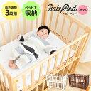 ★アウトレットセール★ベビーベッド ミニ WBC-9060  ベビー ベッド 赤ちゃん 高さ調整 ストッパー キャスター 収納…