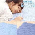 寝具敷きパット敷パッドひんやりクール冷たい接触冷感リバーシブル敷きパッドシングル京都西川