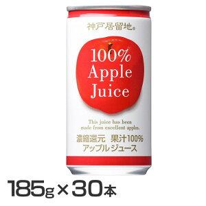 【30本】神戸居留地 アップル 100% 缶 185g アップルジュース リンゴジュース 果汁ジュース ジュース 無添加 100パーセント 国産 缶ジュース 箱 フルーツジュース 富永貿易 【D】