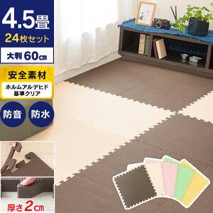 ジョイントマット 4.5畳 カーペット おしゃれ マット 正方形 PEジョイントマット(60×60×2) 同色6セット(24枚) PEJTM-602床暖房対応 ジョイントマット 大判 大判サイズ 防音対策 サイドパーツ付き