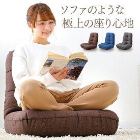 座椅子 おしゃれ コンパクト リクライニング座椅子 ポケットコイル座椅子 POZ-36座椅子 リクライニング ポケットコイル パソコン 厚さ 18cm 肉厚 厚手 かわいい へたりにくい 【D】