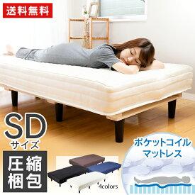 ベッド セミダブル 脚付きマットレス セミダブル SD AATM-SD送料無料 マットレス すのこベッド ベッド 脚付き 圧縮梱包 寝具 インテリア 通気性 簡単組立 【D】