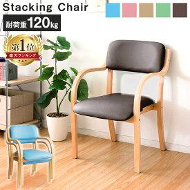 【5%クーポン有】ダイニングチェア 肘付き おしゃれ STKC-795イス チェア 椅子 介護 介護用 立ち上がり スタッキングチェア 重ねる 介護椅子 介護施設 省スペース リビングチェア スタッキング [P5]