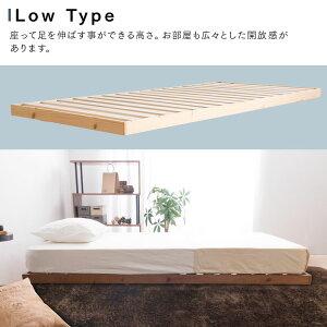 ベッドベッドフレーム高さ2段階天然木スノコベッドセレナシングルSRNSWHすのこベッド高さ調整ベッドフレーム天然木パイン材高さ調節フロアベッドローベッド木製シンプル耐荷重200kg【D】【予約】◎