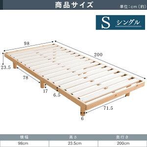 ベッドシングルシングルベッドベッドフレーム高さ2段階天然木スノコベッドセレナSRNSWHすのこベッド高さ調整ベッドフレーム天然木パイン材高さ調節フロアベッドローベッド木製耐荷重200kg【D】